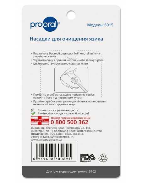 Насадки для стационарного ирригатора prooral 5102, для очистки языка, 2 шт.