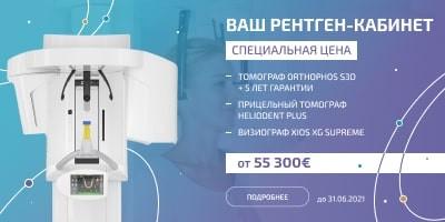 "Пакетное предложение ""Рентген-кабинет"" от Amel Dental Store"
