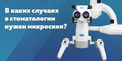 В яких випадках в стоматології потрібен мікроскоп?
