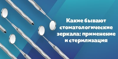 Какие бывают стоматологические зеркала, применение и стерилизация