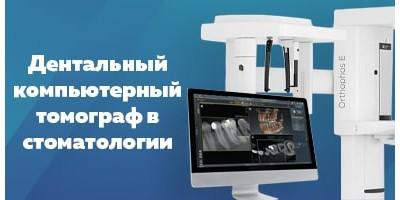 Дентальний комп'ютерний томограф в стоматології