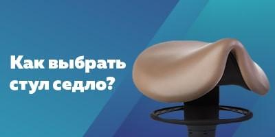 Как выбрать стул седло - эргономика в работе