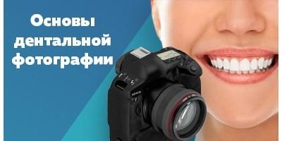 Основи дентальної фотографії